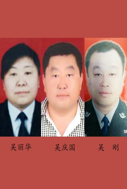 吴丽华三人.jpg