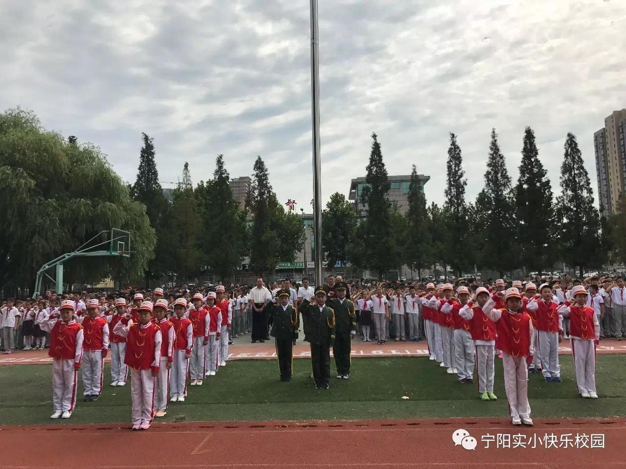 宁阳实验小学向国旗敬礼升旗仪式宣誓