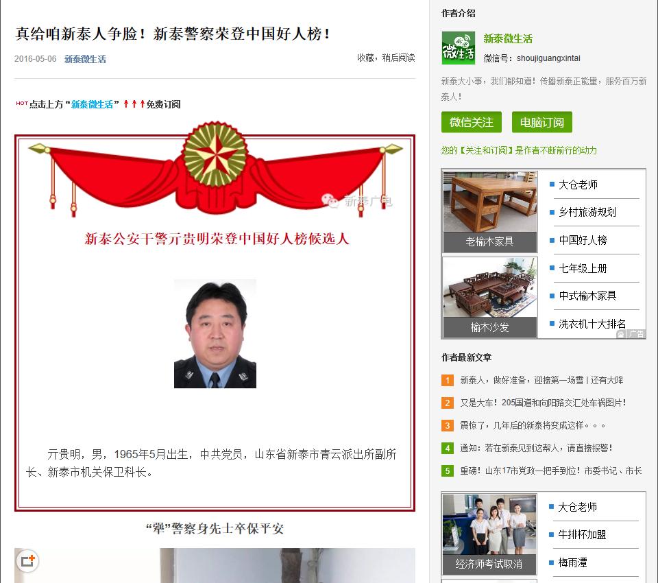 亓贵明入选中国好人榜被新闻媒体报道.png