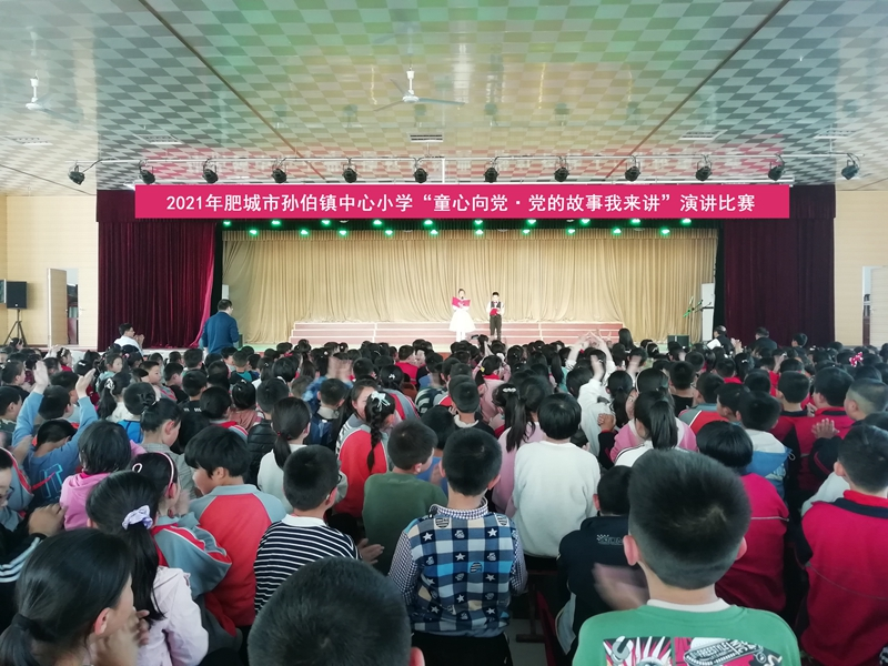 """2021年肥城市孙伯镇中心小学""""童心向党·党的故事我来讲""""演讲比赛.jpg"""