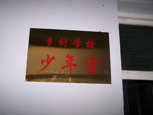 少年宫办公室.JPG