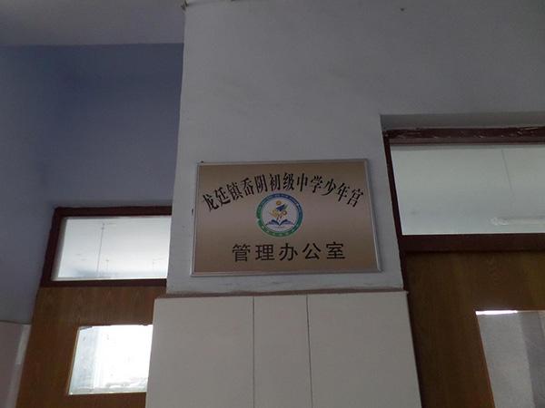 岙阴中学少年宫办公室照片.JPG