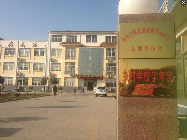 泗店镇中心小学乡村学校少年宫.jpg
