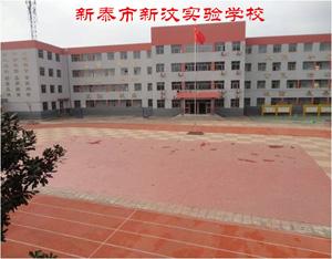 新泰市新汶实验学校.jpg