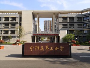 宁阳县第三小学外景图片.jpg