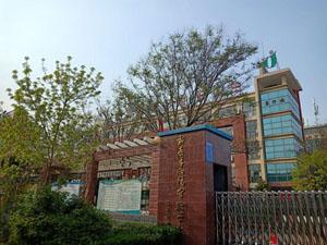 新泰市向阳实验学校.jpg
