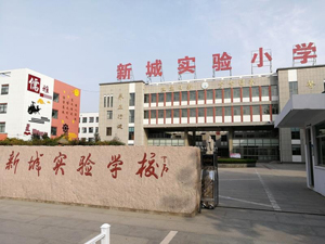 新城实验学校.jpg
