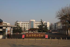 泰安市理工中等专业学校.JPG