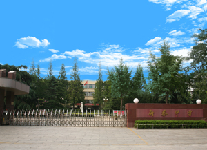 新泰中学.jpg