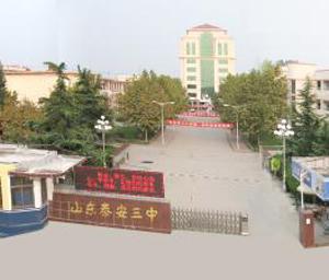 岱岳区职业教育中心.jpg