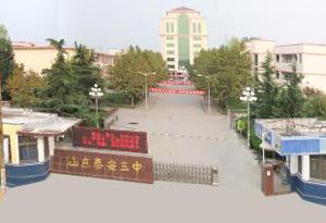 第三中学.jpg
