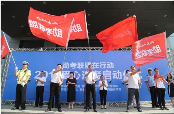 泰安日报社志愿服务队1.jpg