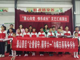 景区  项目-泰安市泰山景区巾帼送暖志愿服务项目580.png