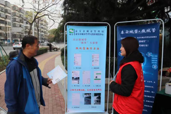 """城管局 最佳志愿服务项目""""泰安微城管""""(2)1130.png"""