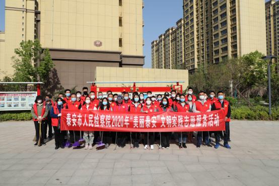 机关工委  泰安市人民检察院社区志愿服务项目1016.png