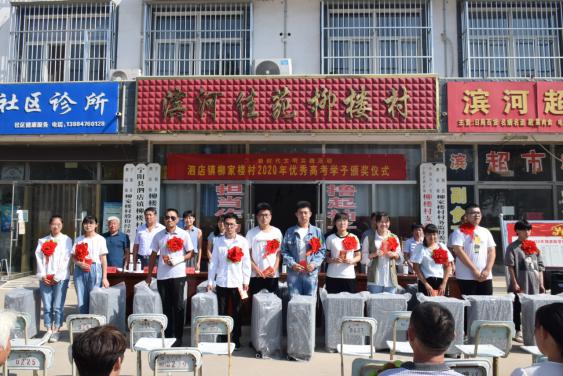 宁阳县泗店镇柳家楼村----最美志愿服务村庄1298.png